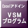 Excelアドインツール 773 「ベクトルサポートマシン(VSM)プログラム」