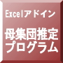 Excelアドインツール 902 「母集団推定プログラム」