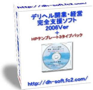 『デリヘル開業・経営・完全支援ソフト』2006バージョン!HPテンプレート3タイプフルパック