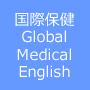 世界に通用する医療現場の英会話 Global Medical English