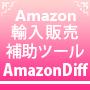 米日アマゾン輸入ビジネス活用ツール 〜 AmazonDiff 〜 仕入れをもっと簡単に!