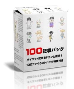 【再配布権付き】ダイエット系アフィリエイター必見! 100記事パック&手書きイラストパッケージ