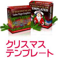 クリスマス テンプレート パッケージ