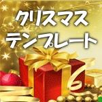 クリスマス テンプレートパッケージ2