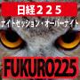 日経225先物・mini/ナイトセッション・オーバーナイトシステム『FUKURO225』