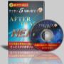 【絶対衝撃トレード】アフタートレードNEXT