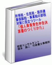 個人事業主のための青色申告エクセルソフト