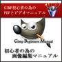初心者でも、画像や素材の加工、編集方法を、PDFと動画で学べる! GIMPビギナーズマニュアル