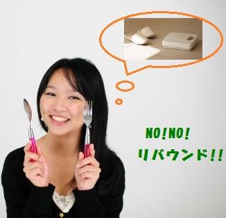 NO!NO!リバウンド!!〜今こそ減量〜(特典付き)