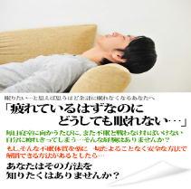【質の高い眠りのためのハウツーガイド】