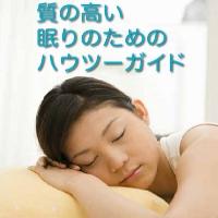 健やかな眠り【再販権付】