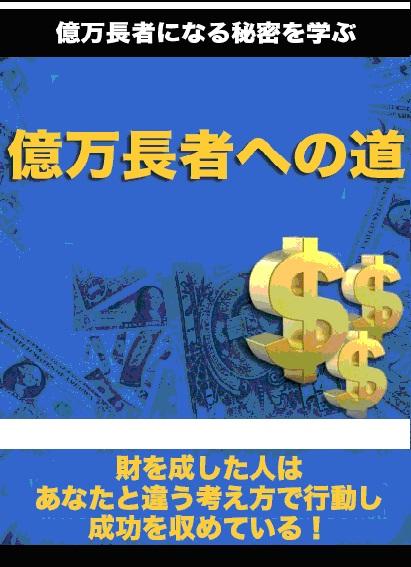 ミリオネア ライフ〜億万長者への道〜(特典付き)