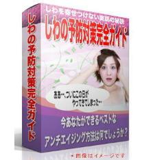 【しわを寄せ付けない美肌の秘訣しわの予防対策完全ガイドレター】