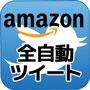 アマゾン人気商品を前全自動つぶやき <アマゾンアフィリエイト支援ツール>