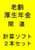老齢厚生年金(平成25年度版)関連 計算ソフト2本セット