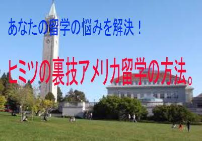 あなたの留学の悩みを解決!ヒミツの裏技アメリカ留学方法