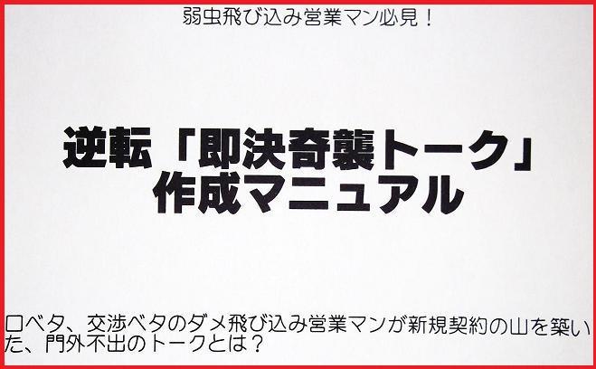 飛び込み営業マン必見!!「即決奇襲トーク作成マニュアル」【理論編】