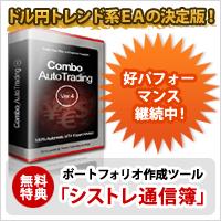 Combo_AutoTrading