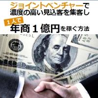 ジョイント・ベンチャー【再販権付】