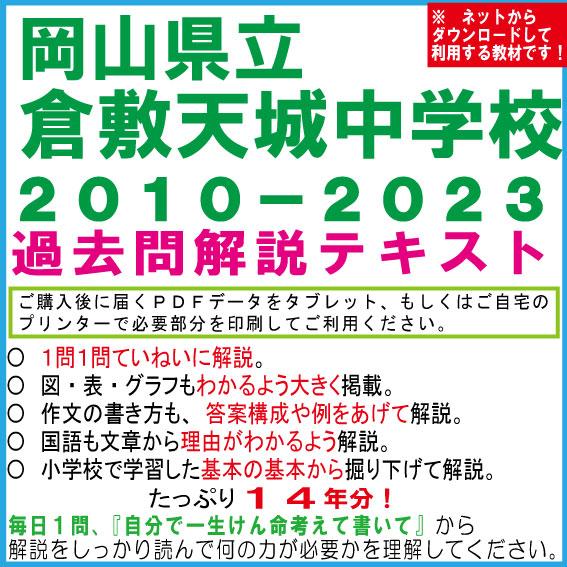 【県立中高一貫】<倉敷天城中学>適性検査過去問テキスト