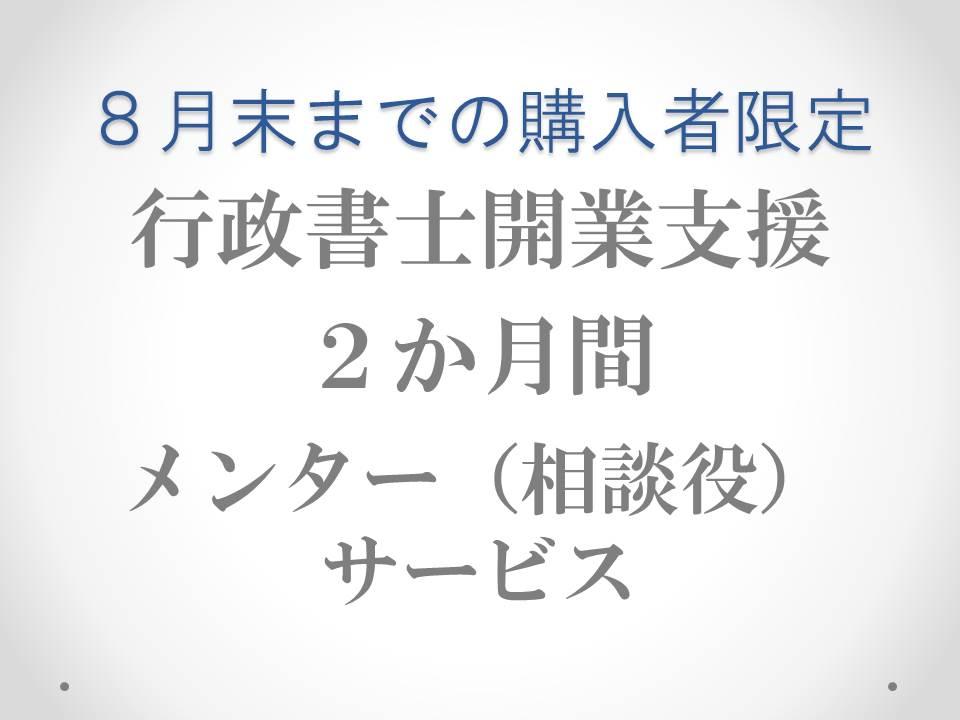 8月末までの購入者限定 2か月間の開業支援サービス