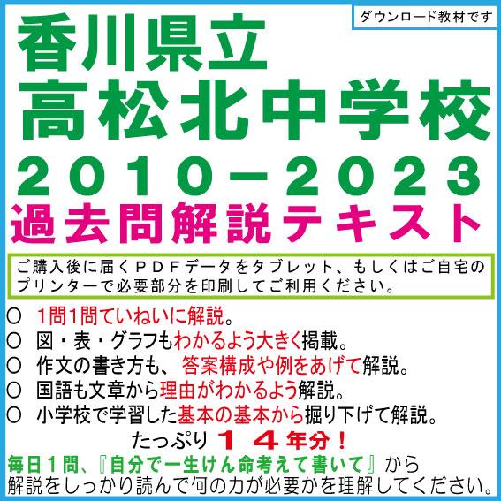 【県立中高一貫】<高松北中学>適性検査過去問テキスト
