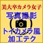 脱初心者!入門レベルじゃ終わらない!写真撮影&トイカメラ風加工テクニック
