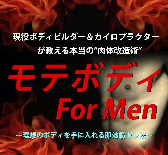 モテボディ For Men