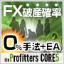 遂に完成!究極のFXトレードシステムへ進化!売買シグナル+EA搭載!