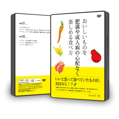 「おいしいものを 肥満や成人病の心配なく 楽しめる食べ方」DVD二枚組