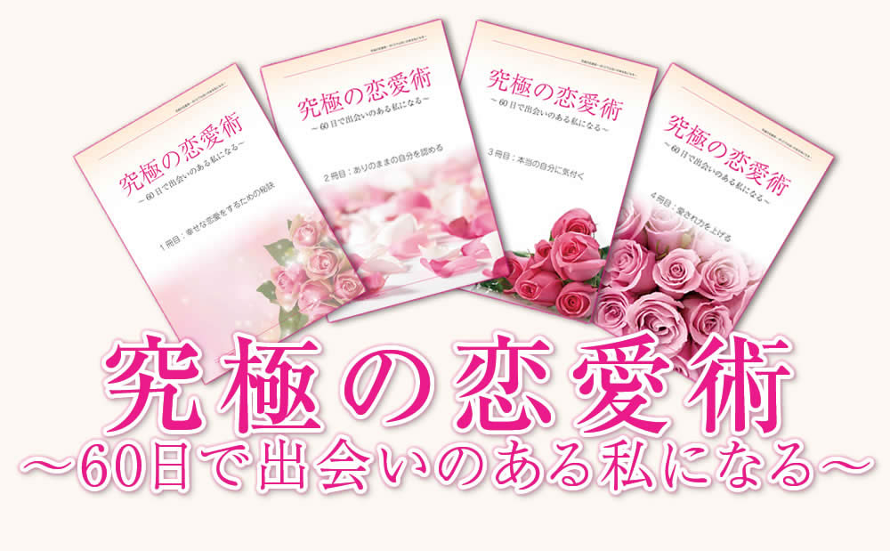 究極の恋愛術〜60日で出会いのある私になる〜(通常版)