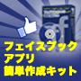 FBアプリ作成ツール、操作説明マニュアルマニュアル17ページ