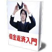 借金返済入門【再販権付】