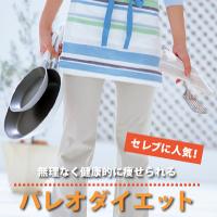 パレオダイエット【パーソナル版】