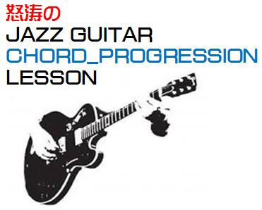 現役プロギタリスト考案!ジャズギター・コードプログレッション怒涛の200パターンレッスン