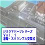 ジオラマパーツシリーズ Vol.1 〜道路・スクランブル交差点〜