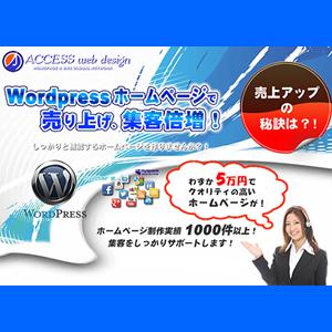 wordpressサイト制作 5万円プラン