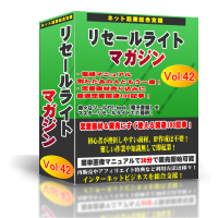 【m42】リセールライトマガジン Vol.42