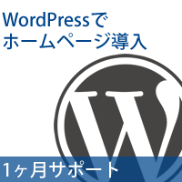 WordPressでホームページ 1ヶ月サポート