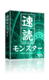 【6】速読モンスター