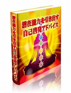 【5】潜在能力を引き出す自己啓発アドバイス