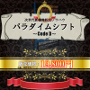 パラダイムシフト〜Code