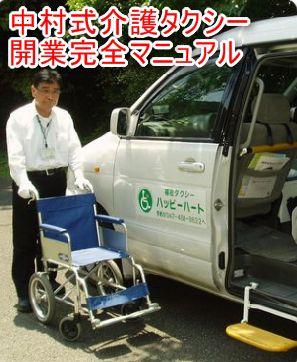 【中村式介護タクシー開業完全プログラム】