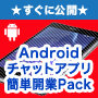 Android☆チャットアプリ簡単開業Pack