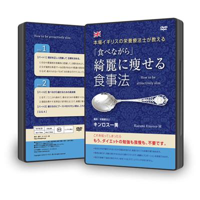 DVD2枚組「本場イギリスの栄養療法士が教える、食べながら綺麗に痩せる食事法」