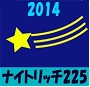 ナイトリッチ225
