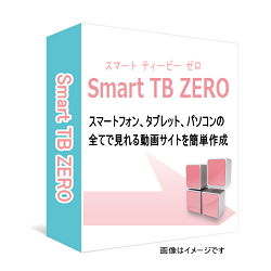 Smart TB ZERO⇒スマートフォン、タブレット、パソコンの全てで見れる動画サイトを簡単作成できる。レスポンシブプログラム搭載のTubeBuilderZERO進化版。テンプレート付属で今すぐ稼動!