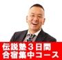 伝説塾3日間合宿集中コース