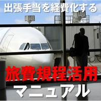 旅費規程活用マニュアル <サポート付きフルセット>A