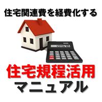 住宅規程活用マニュアル<サポート付きフルセット>A